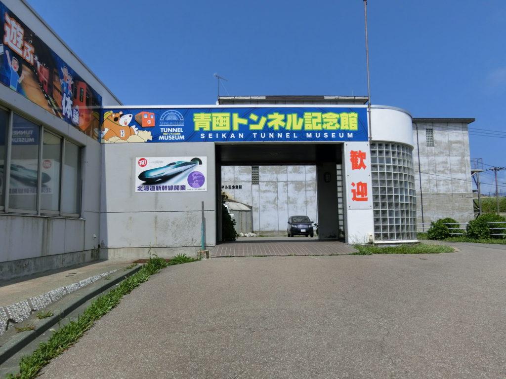 青函トンネル記念館の外観