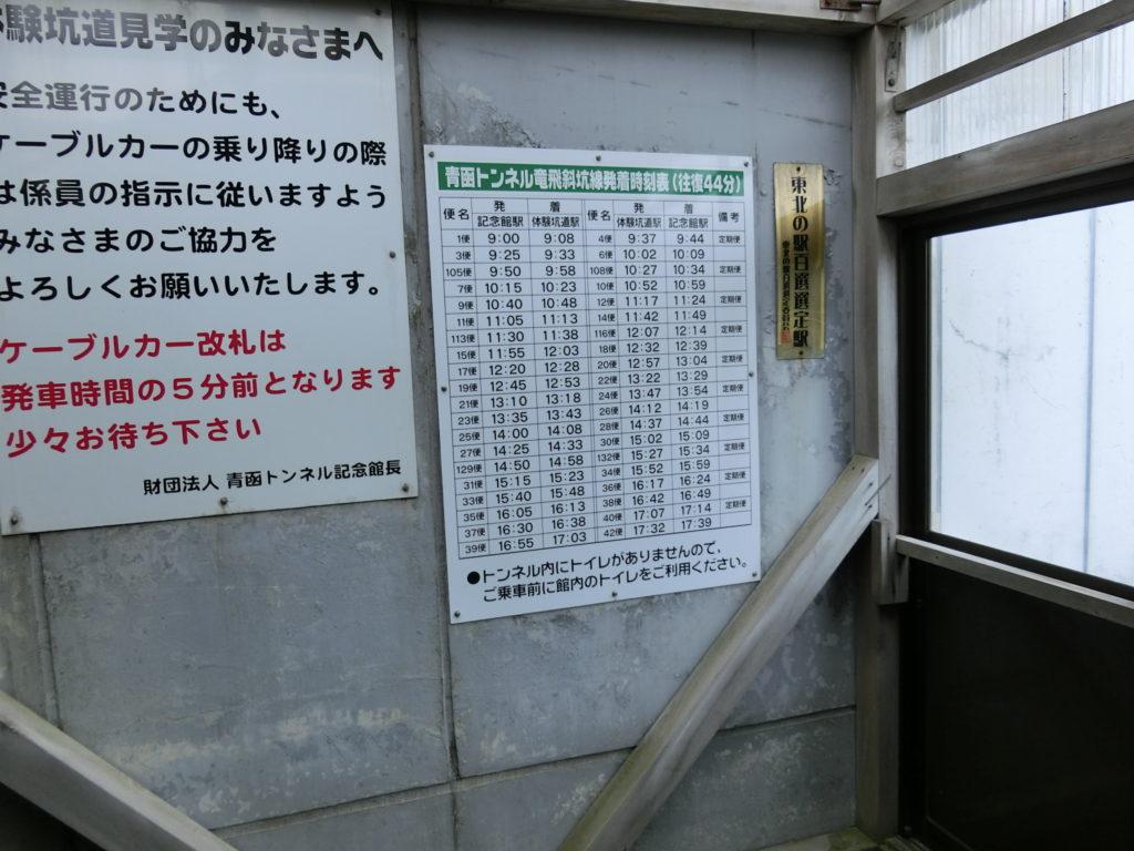 青函トンネル竜飛斜坑線の時刻表
