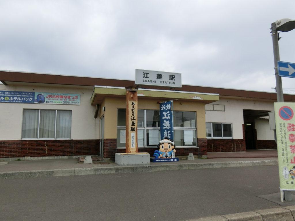 江差駅駅舎