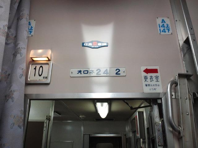 オロネ24-2(日本海乗車時)
