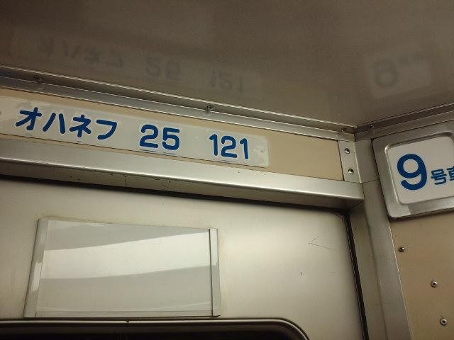 オハネフ25-121(日本海乗車時)