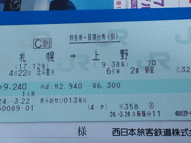 寝台特急「北斗星」の寝台券 B寝台個室ソロ 6号車2番 札幌→上野