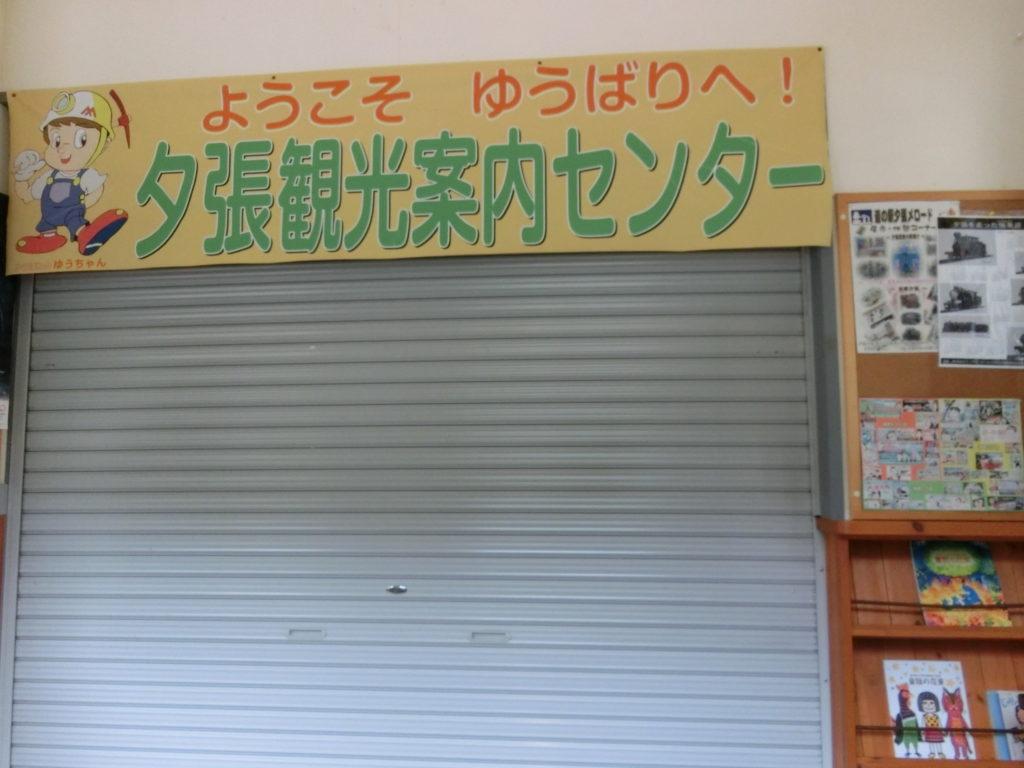 夕張観光案内センター シャッターが閉まっている