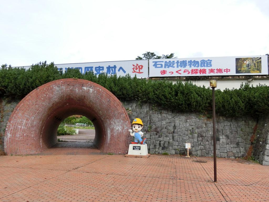 石炭の歴史村のゲート