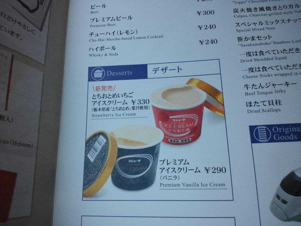JR東日本車内販売メニュー