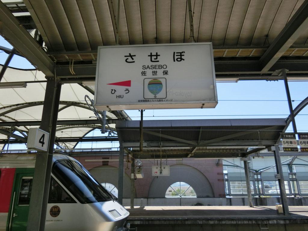 JR最西端の駅 佐世保駅 駅名標