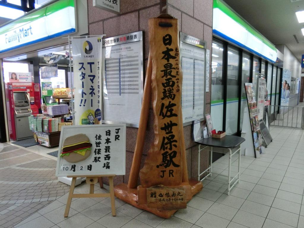 JR最西端の駅 佐世保駅