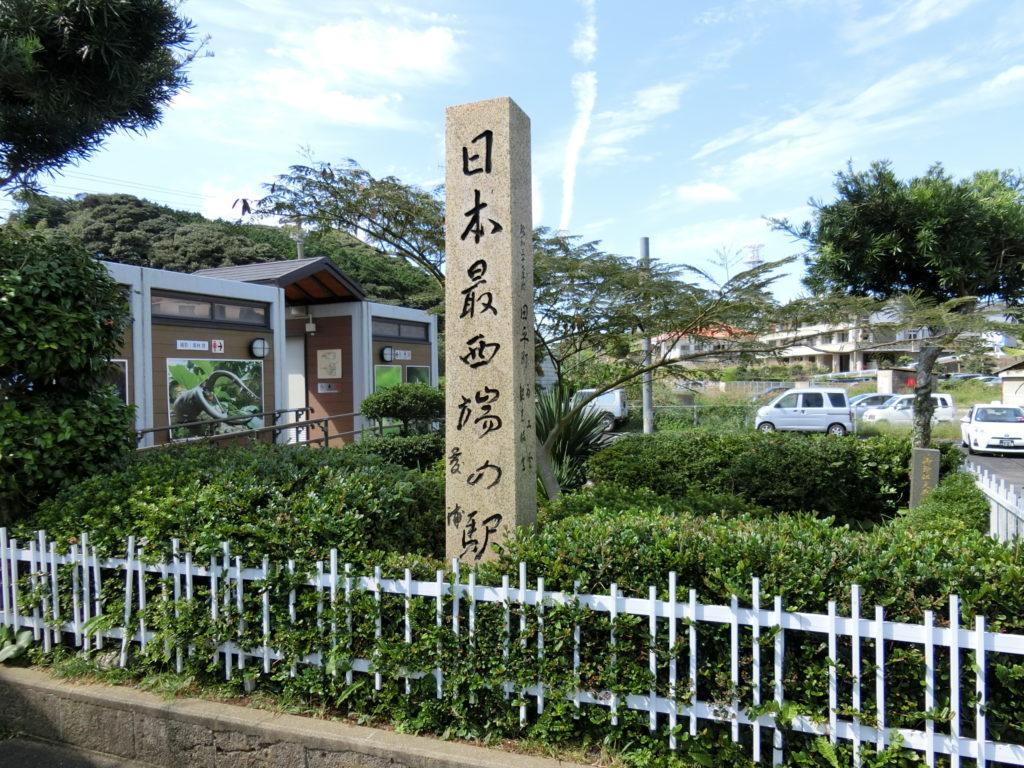 日本最西端の駅の碑 たびら平戸口駅