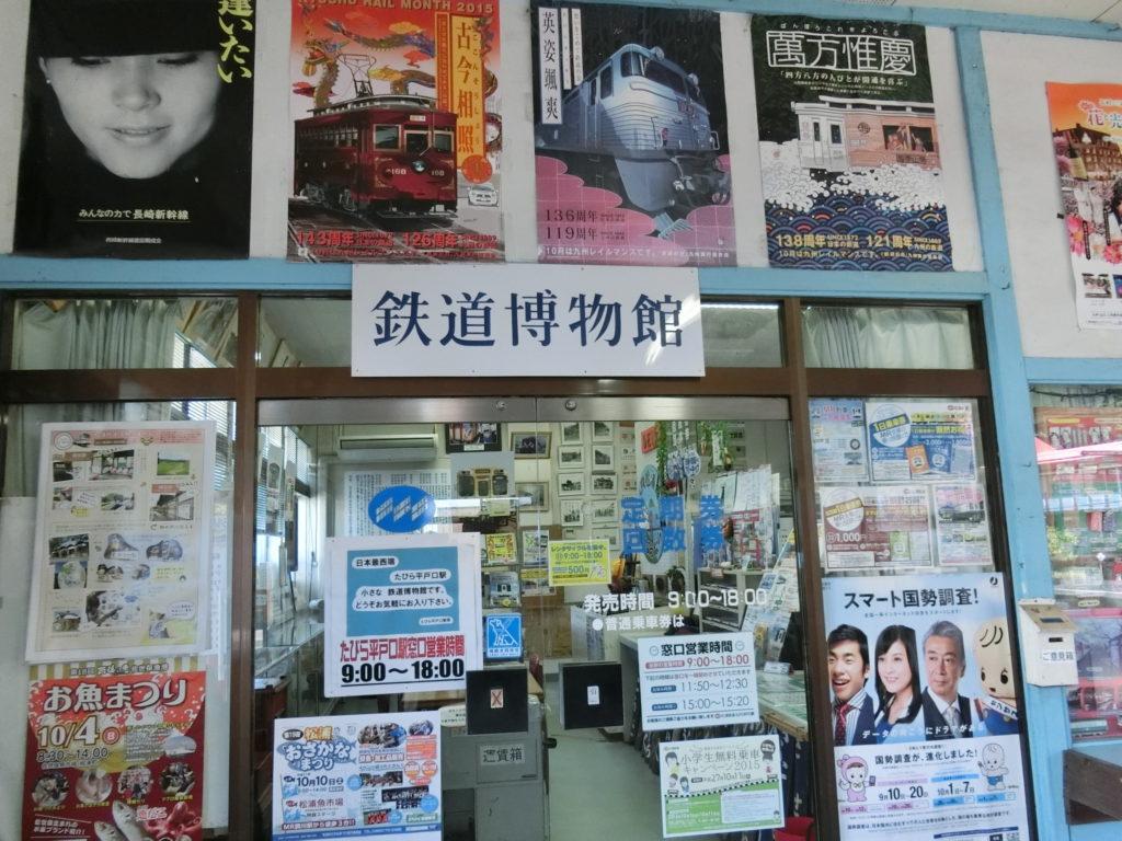 日本最西端の駅 たびら平戸口駅舎内の鉄道博物館
