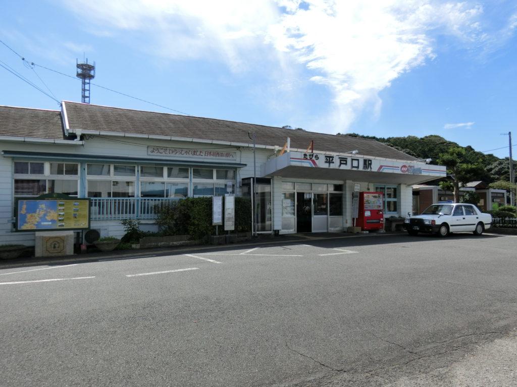日本最西端の駅 たびら平戸口駅舎