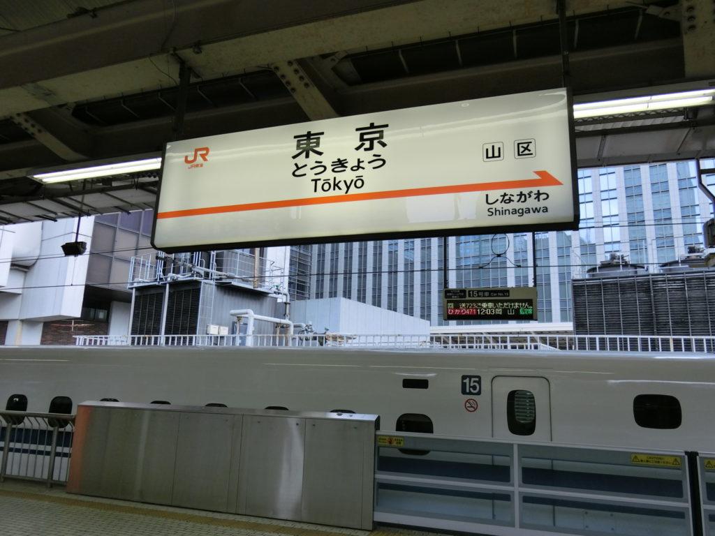 東京駅14・15番線ホーム