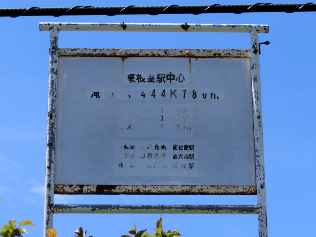 東根室駅中心 看板