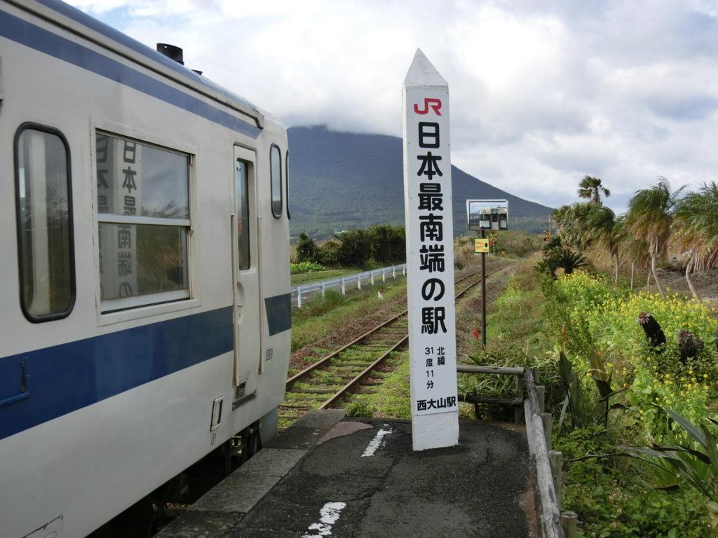日本最南端の駅 西大山駅