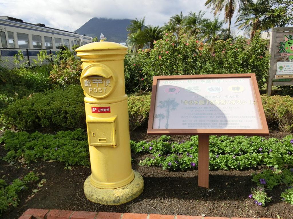 日本最南端の駅 西大山駅の幸せと届ける黄色いポスト