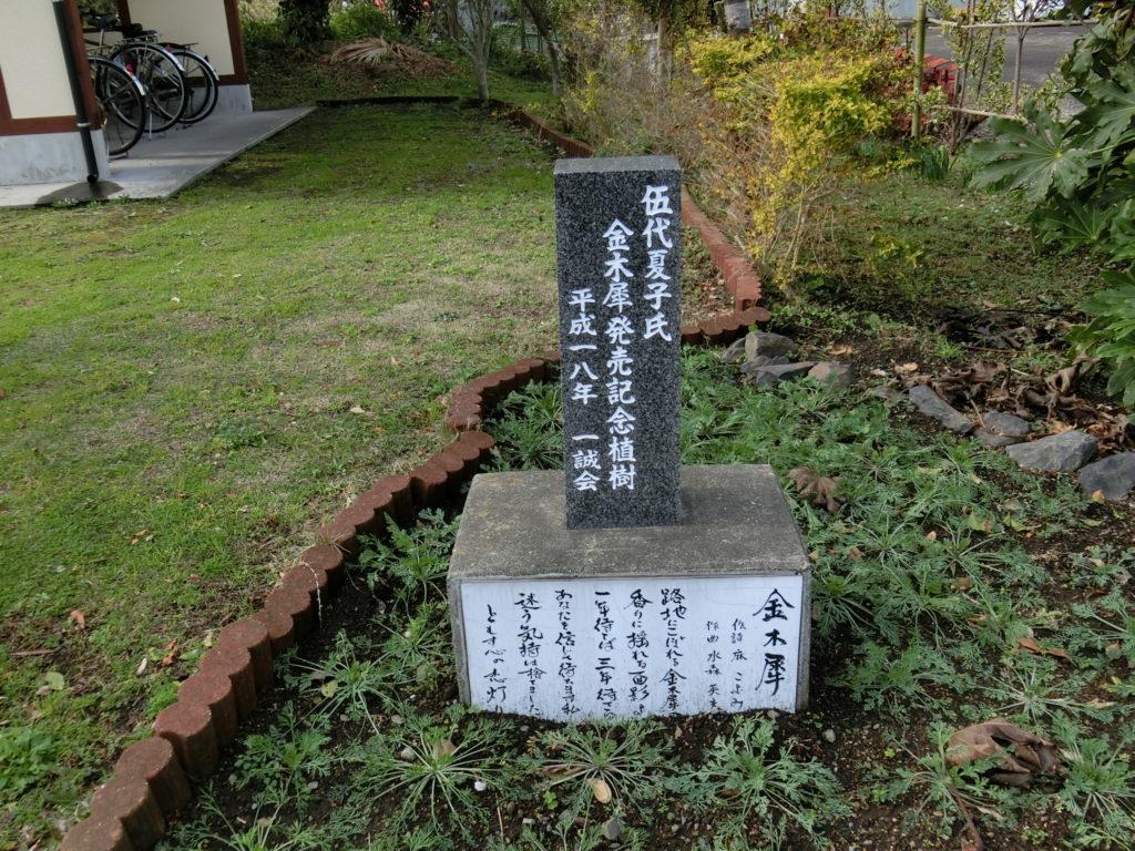 伍代夏子 金木犀発売記念植樹の碑 西大山駅