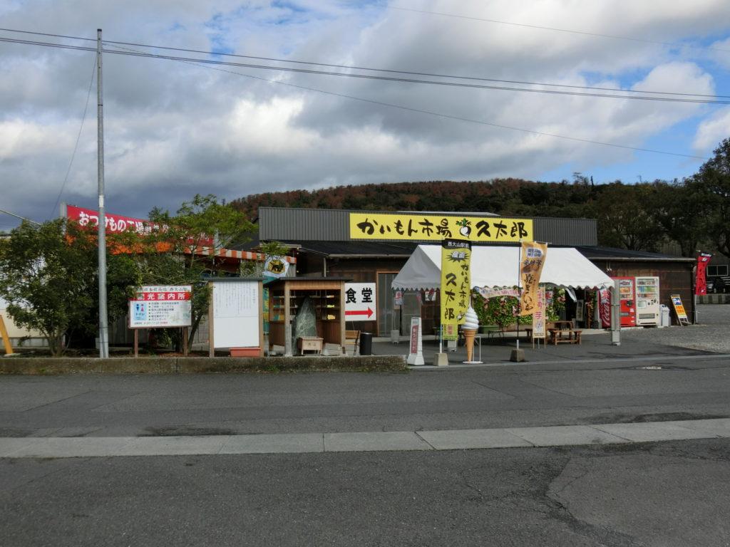 日本最南端の駅 西大山駅前かいもん市場久太郎