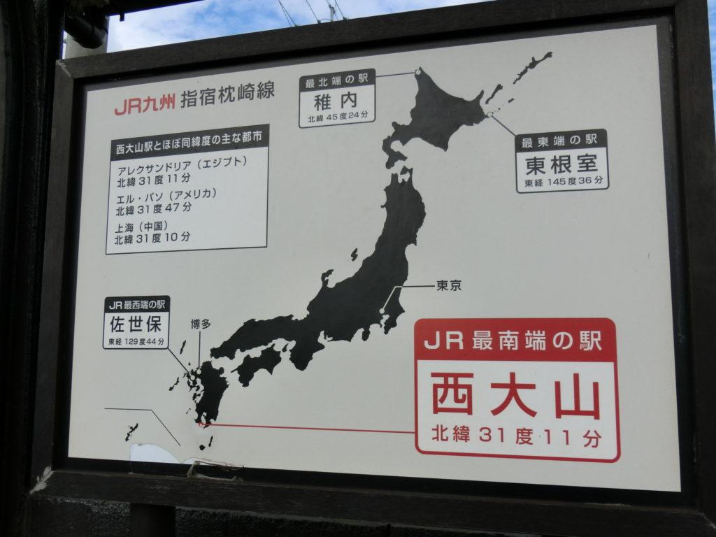 日本最南端の駅 西大山駅ホームの看板