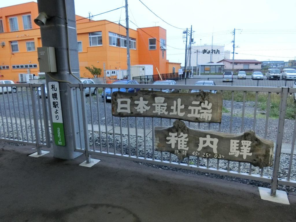 日本最北端の駅 稚内駅