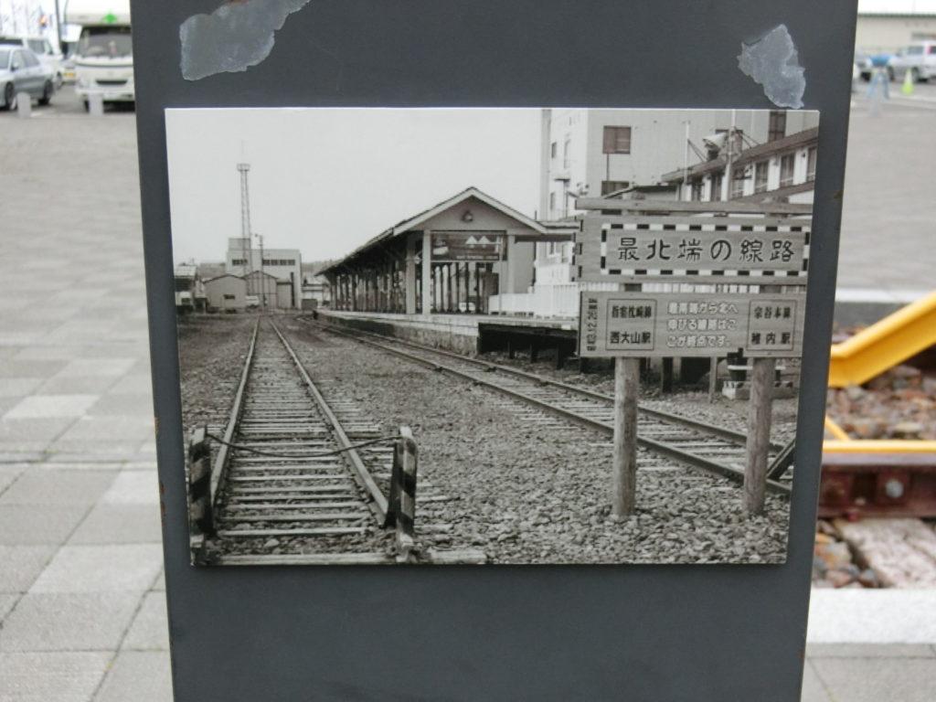 リニューアル前の稚内駅の写真