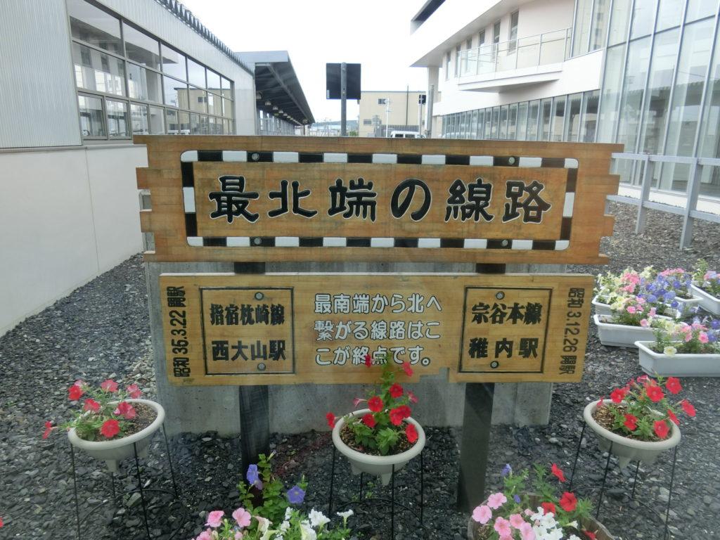 最北端の線路の看板 稚内駅