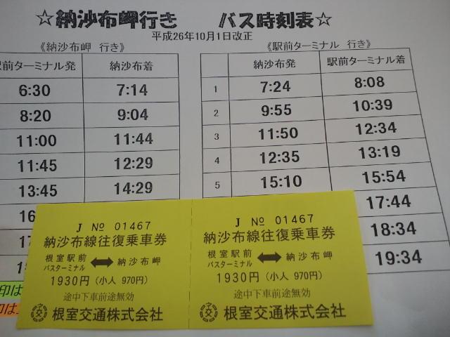 納沙布岬行バス時刻表と往復乗車券