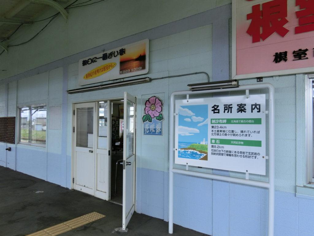 根室駅ホーム