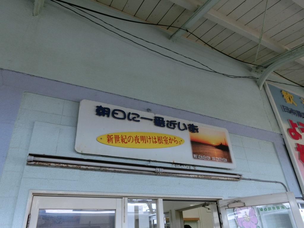 根室駅ホームの看板