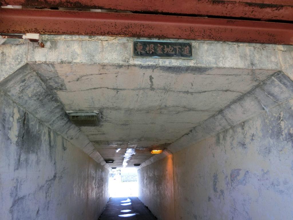 東根室地下道