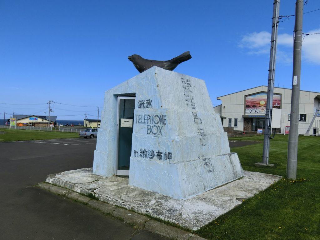 納沙布岬 流氷TELEPHONE BOX