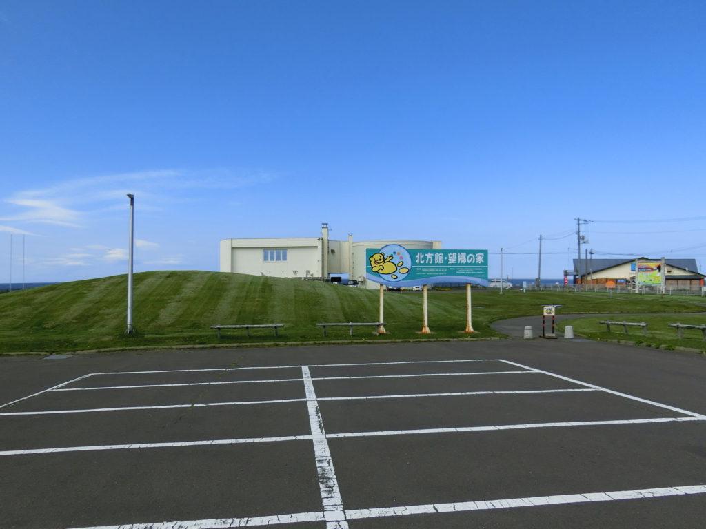 納沙布岬 北方館・望郷の家