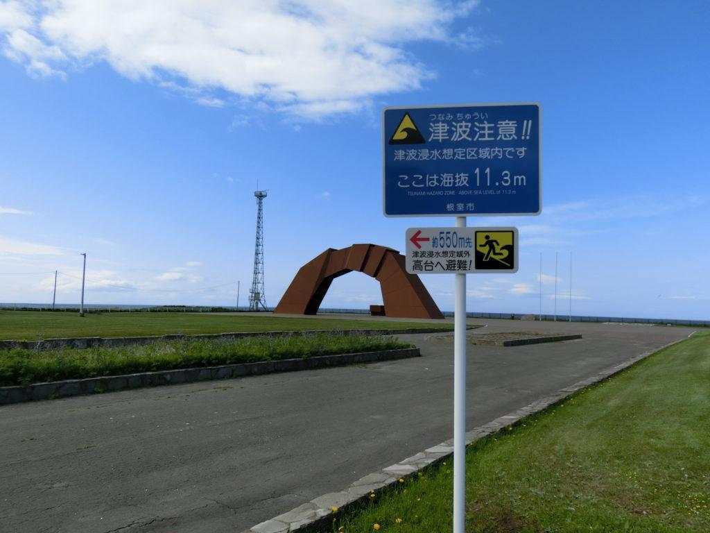 望郷の岬公園 津波注意の看板