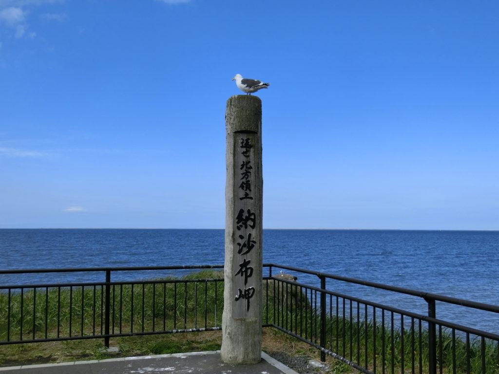 納沙布岬 返せ北方領土の碑