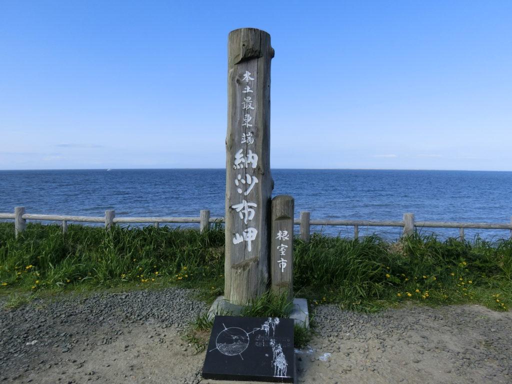 納沙布岬 本土最東端の碑