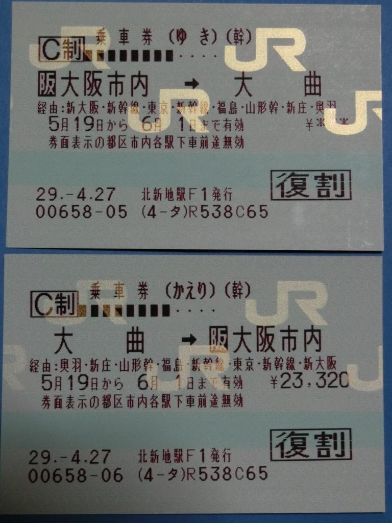 乗車券 大阪市内-大曲