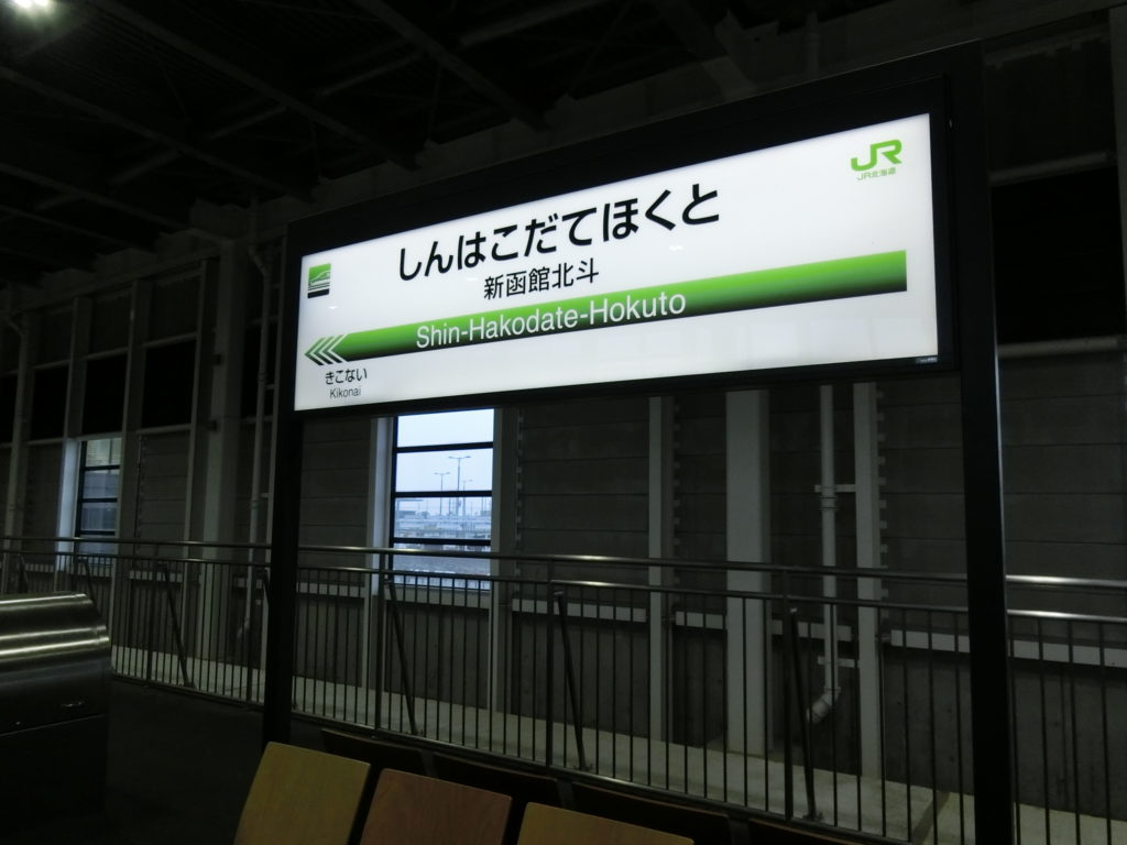 新函館北斗駅 駅名標