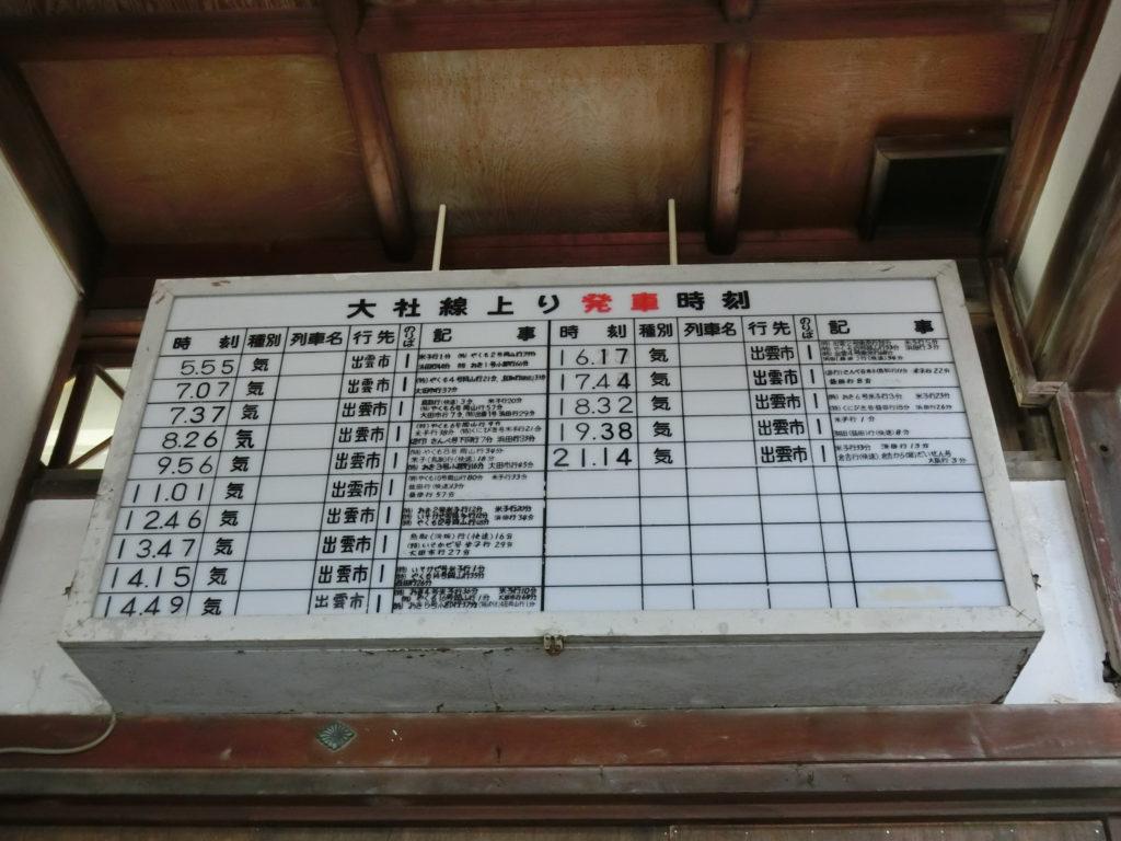 旧大社駅 時刻表