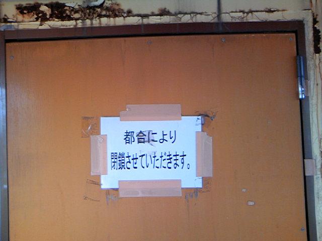 青森 列車休憩所 キハ27