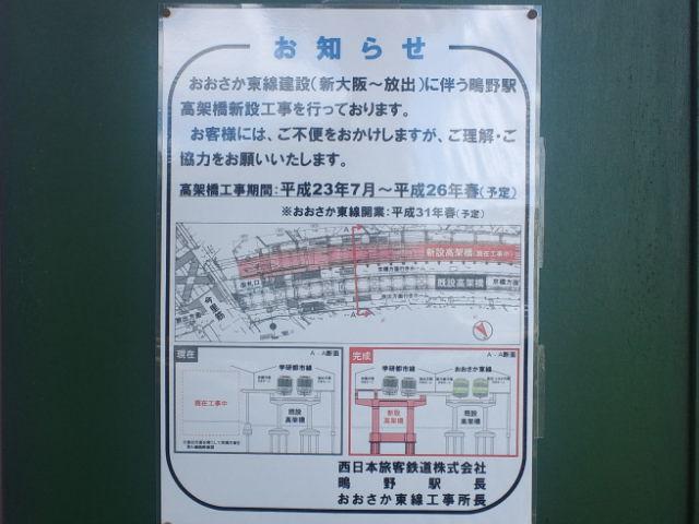 鴫野駅 工事案内