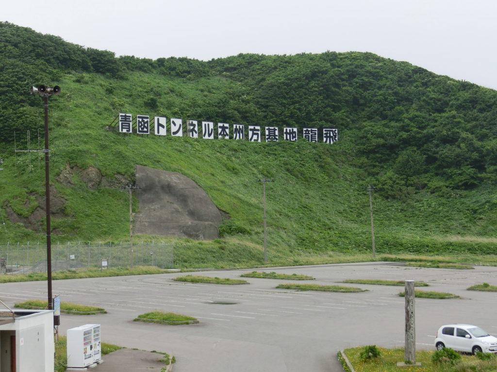 青函トンネル本州方基地龍飛の看板