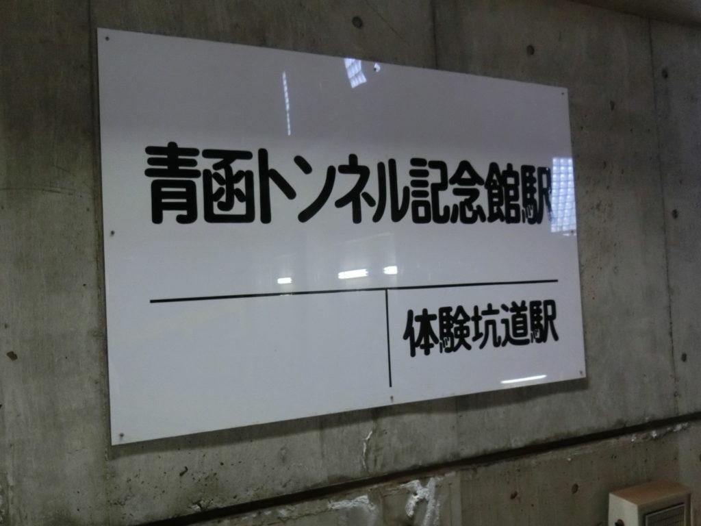 青函トンネル記念館駅の駅名標
