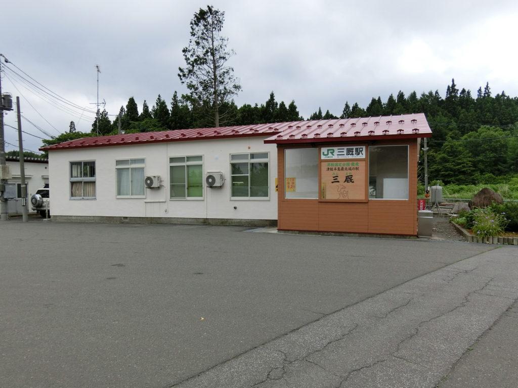 三厩駅の駅舎