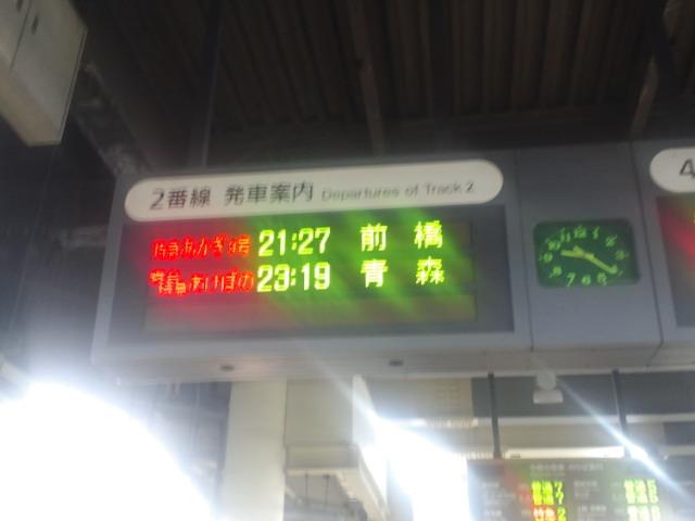 高崎駅「あけぼの」廃止前