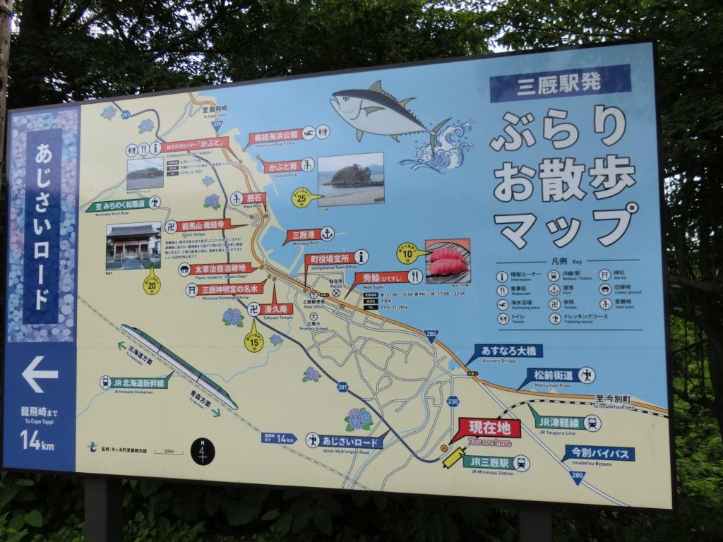 三厩駅前のお散歩マップ
