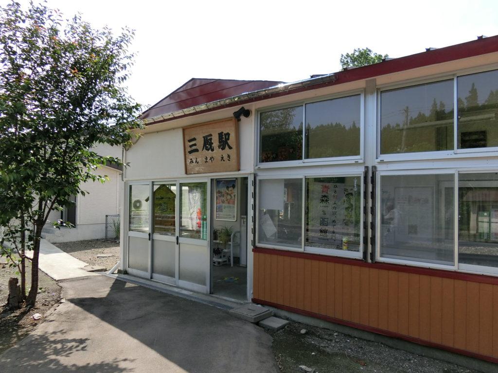 三厩駅駅舎の外観