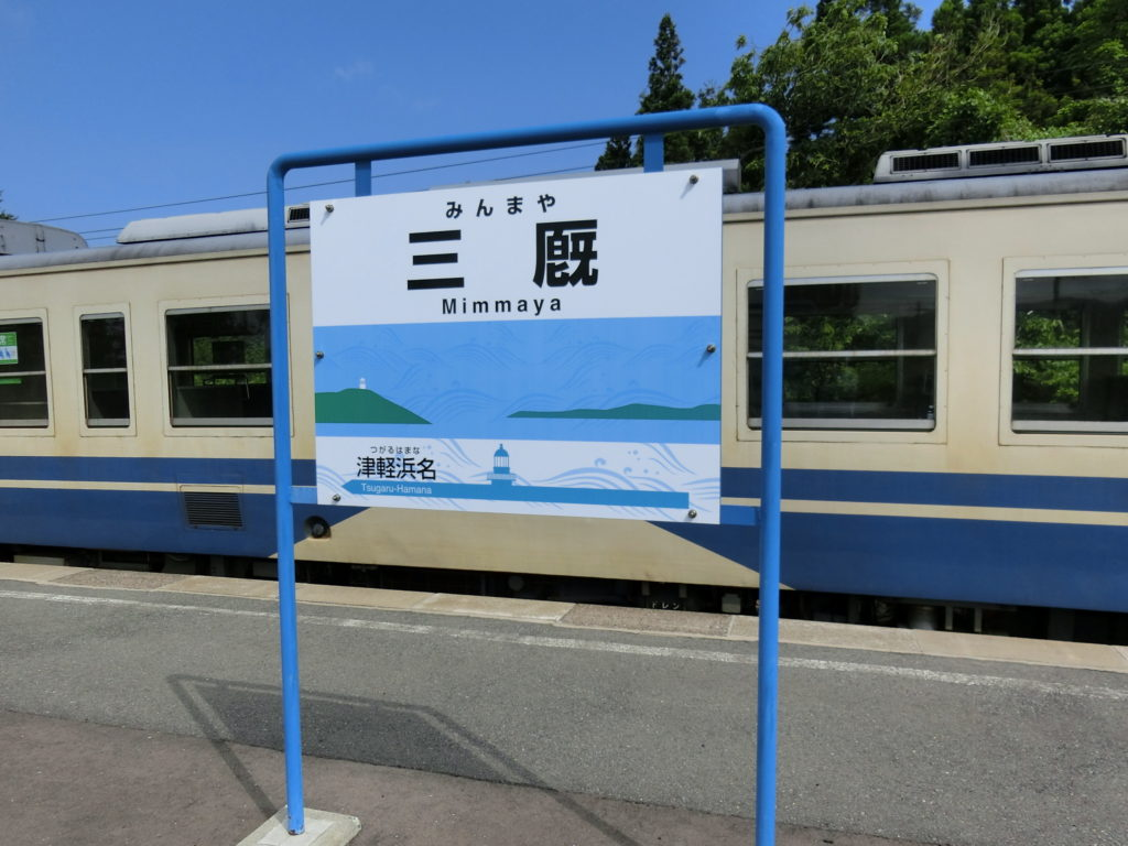 三厩駅の駅名標