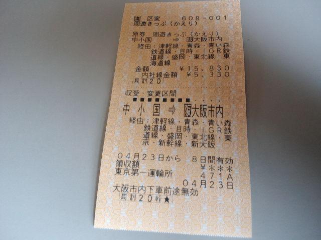 経由が変更された乗車券