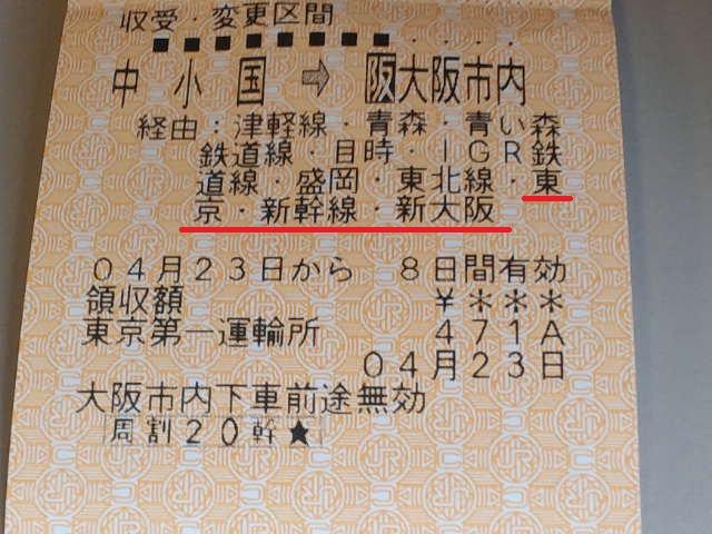 経由が変更された乗車券(変更後)