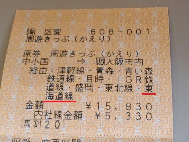 経由が変更された乗車券(原券の表示)