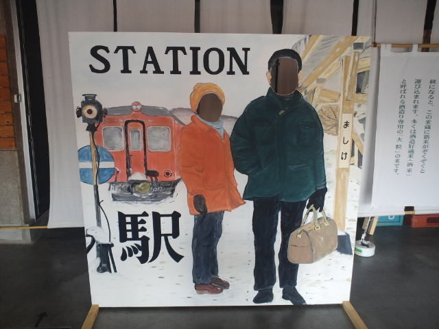 國稀酒造・米蔵ギャラリー展示品 駅STATIONの顔出し看板