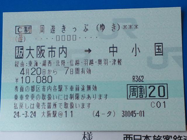 周遊きっぷ(ゆき)大阪市内→中小国